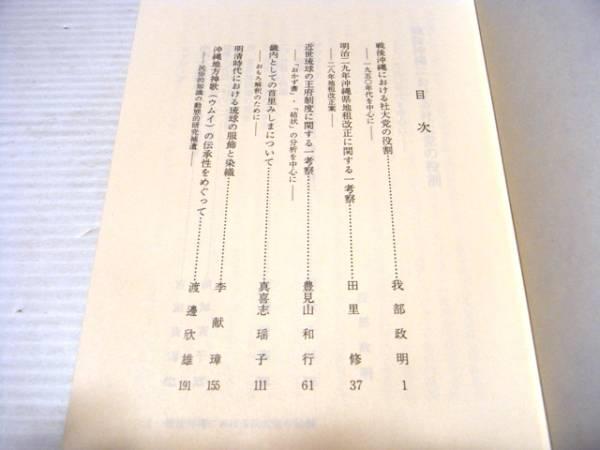 『沖縄文化研究 15』法政大学沖縄文化研究所編_画像2