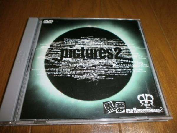 DVD黒夢Pictures Vol.2 ライブグッズの画像