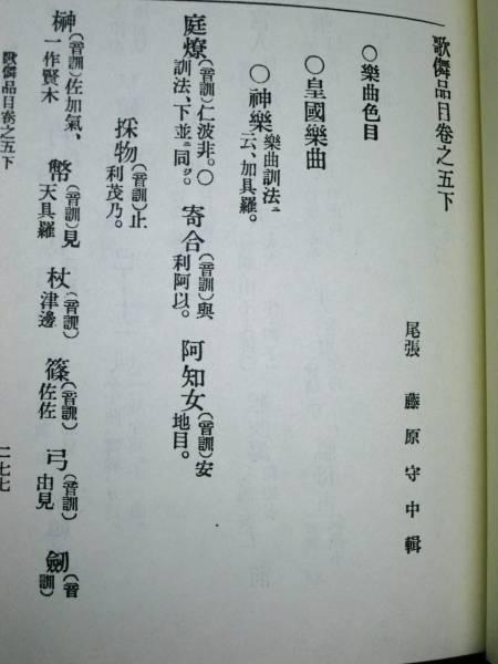 歌儛品目/下/覆刻日本古典全集■現代思潮社/昭和53年/初版_画像2
