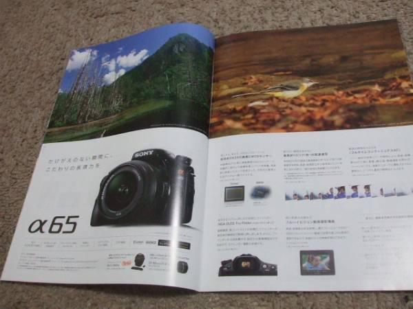 A247カタログ*ソニー*α65 57*2012.3発行26P_画像2