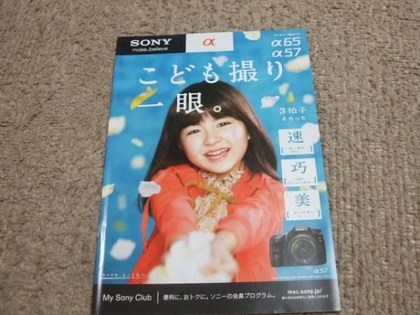 A247カタログ*ソニー*α65 57*2012.3発行26P_画像1