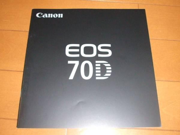 A2463カタログ*キャノン*EOS 7D2013.7発行23P