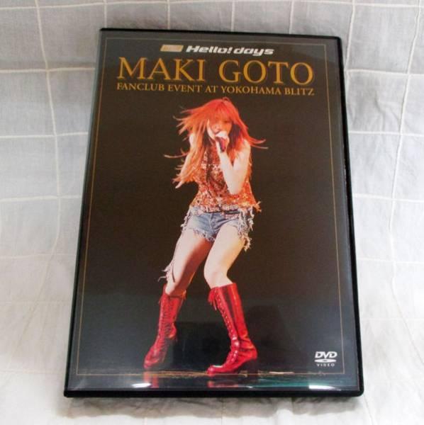 即決DVD[Hello!days 後藤真希 ファンクラブイベントAT横浜BLITZ]
