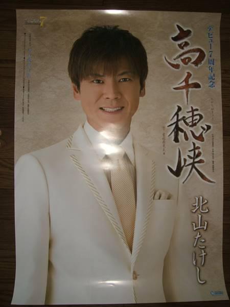 【ポスターH18】 北山たけし/高千穂峡 非売品!筒代不要!