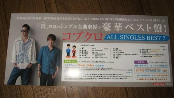 【ミニポスターF14】 コブクロ/ALL SINGLES BEST 2 非売品!