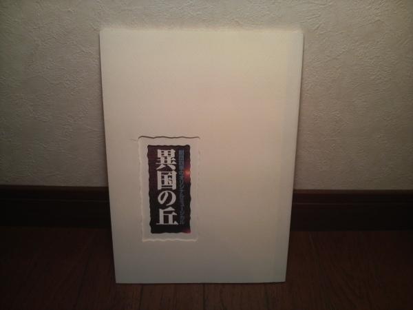 劇団四季ミュージカルパンフレット【異国の丘】2001/10