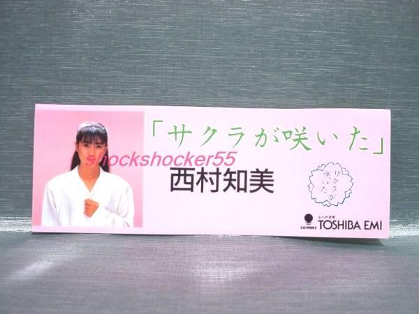 ♪♪西村知美 シール サクラが咲いた ステッカー 非売品♪♪