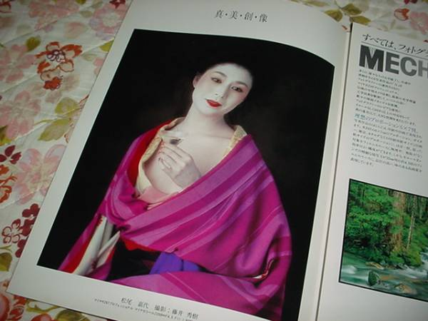 京都・洛西 まつおえんげい - ガーデニング - 【garitto】
