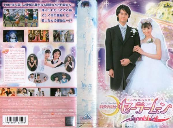443 VHS 美少女戦士 セーラームーン スペシャルアクト 沢井美優_画像1