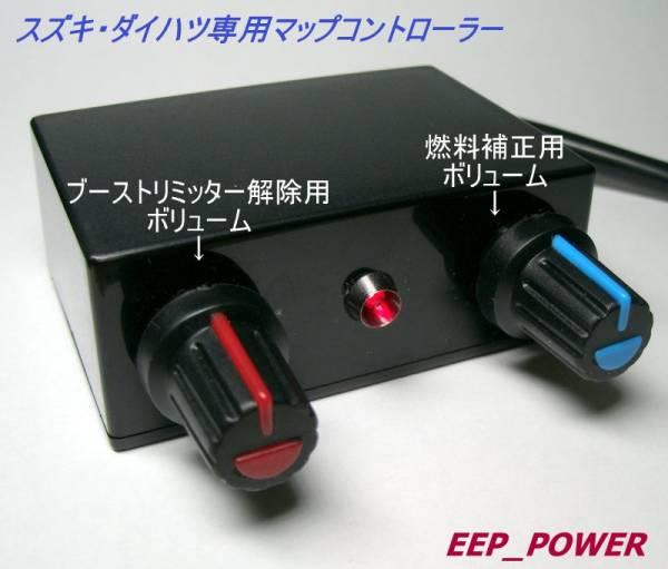 マップ補正ブーストリミッターカット燃料調整keiカプチーノアルトワークスジムニーAZ-1ワゴンRラパン