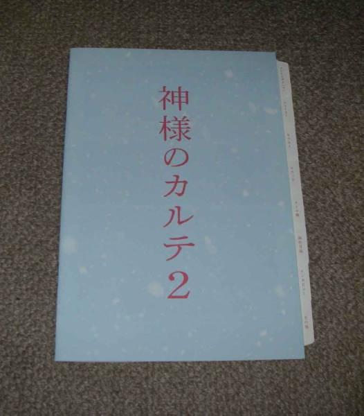 「神様のカルテ2」プレスシート:櫻井翔/宮崎あおい/藤原竜也 グッズの画像