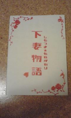 ◆即決!!◆下妻物語 パンフ◆土屋アンナ・深田恭子◆_画像1