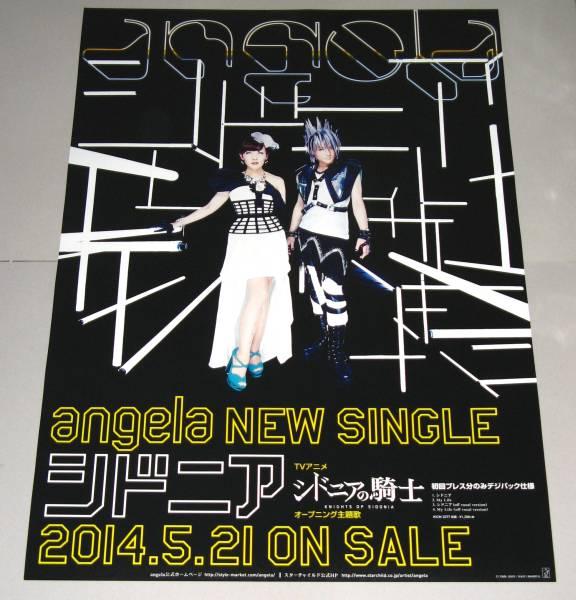 /PI05 両面ポスター angela (アンジェラ) 宝箱2 TREASURE BOX II
