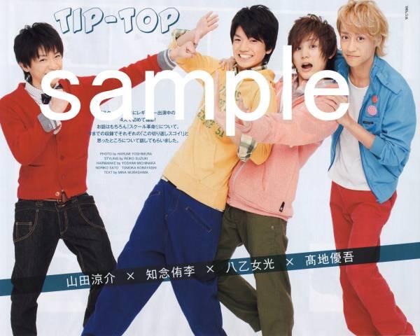 送込◇Wink up 2011.12 TIP-TOP 山田涼介 知念侑李 八乙女光