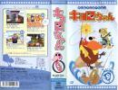 380 VHS 原作/本郷みつる テレビアニメーション キョロちゃん ?