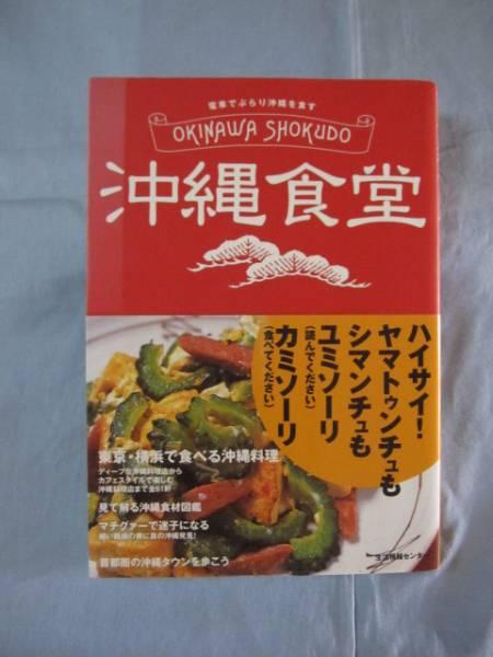 ★沖縄食堂 ◆電車でぶらり沖縄を食す 【沖縄・琉球・食文化】_画像1