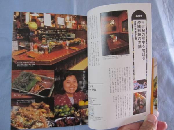 ★沖縄食堂 ◆電車でぶらり沖縄を食す 【沖縄・琉球・食文化】_画像2