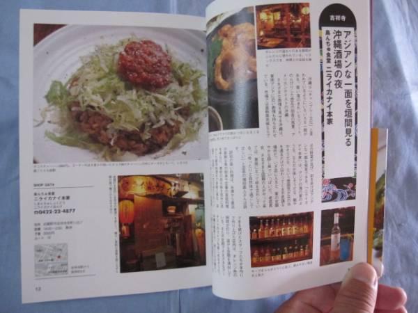 ★沖縄食堂 ◆電車でぶらり沖縄を食す 【沖縄・琉球・食文化】_画像3