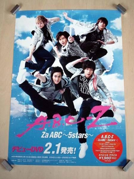 A.B.C-Z / 『Za ABC~5stars~』 ポスター未使用
