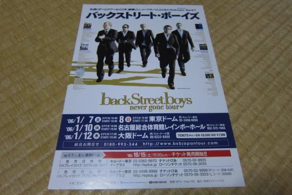 バックストリート・ボーイズ 来日 告知 チラシ 2006 japan tour back street boys