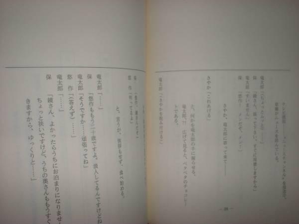 台本【パパはニュースキャスター】田村正和常盤貴子風間トオル_画像3