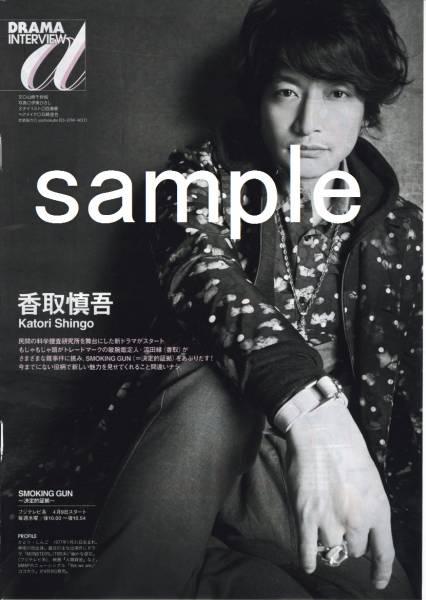2p◆TVfan 2014.5号 切抜 SMAP 香取慎吾 Kis-My-Ft2 藤ケ谷太輔 玉森祐太