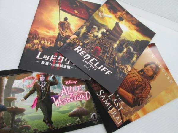 【4点セット】 ★ 映画パンフレット ★ レッドクリフⅠ・Ⅱ ラストサムライ アリス