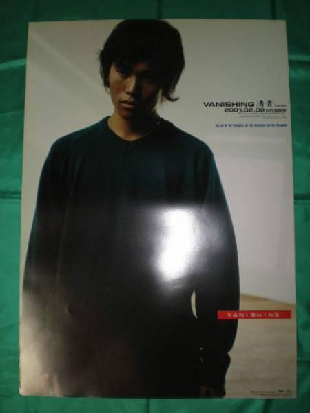 清貴 VANISHING ヴァニシング B2サイズポスター