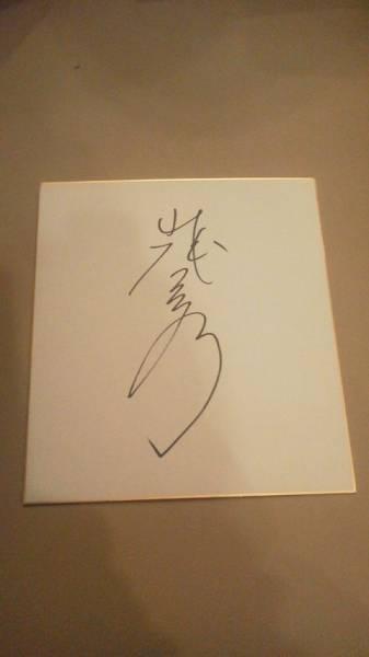 バレーボール全日本女子代表永松幸乃直筆サイン色紙