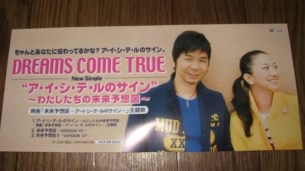 ■ミニポスターCF2■ DREAMS COME TRUE/アイシテルのサイン