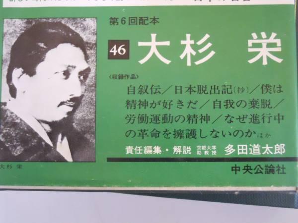 ●大杉栄●自叙伝日本脱出記僕は精神が好きだ自我の棄脱日本の名_画像3