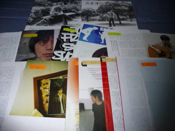 スネオヘアー切り抜き20枚04年~【送料込】渡辺健二