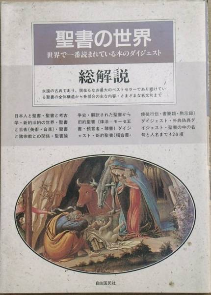 ▲聖書の世界 総解説 自由国民社_画像1