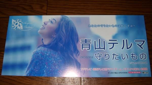 【ミニポスターF10】 青山テルマ/守りたいもの 非売品!