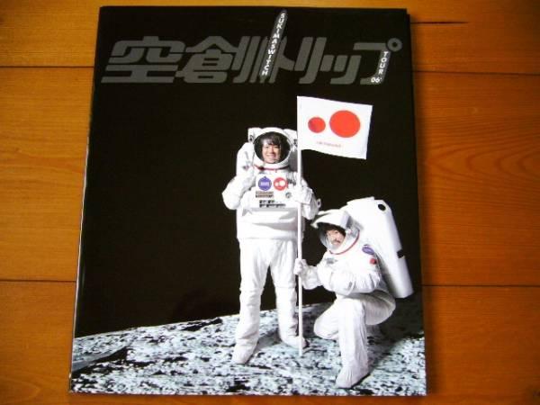 未読★スキマスイッチ 空創クリップ ツアーパンフレット 2006
