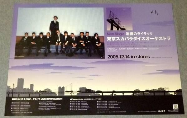 Э③ポスター 東京スカパラダイスオーケストラ 追憶のライラック