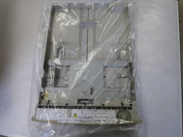 【富士通】 VS-450E / VS-840 / VS-860 / VS-860D用 用紙トレイ250枚
