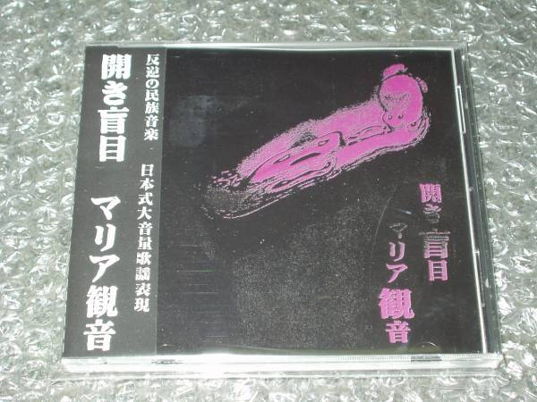 【新品CD】マリア観音「開き盲目」(ER-013)~木幡東介_画像1