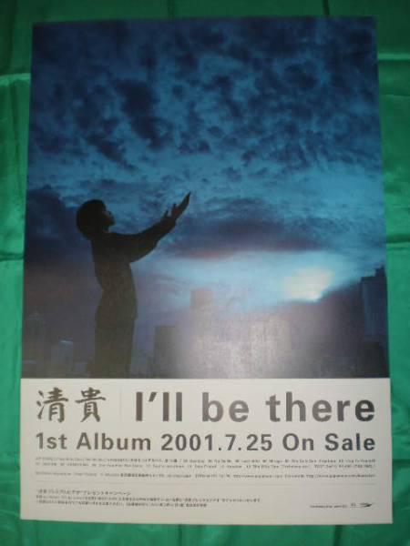 清貴 I'll be there B2サイズポスター