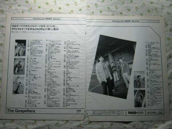 96【新人として紹介】 ゴスペラーズ ♯
