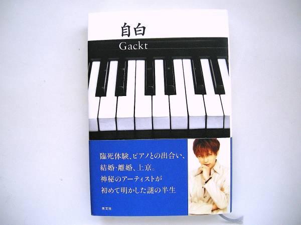 「自白」GACKT 【著】光文社