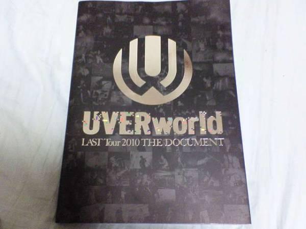 即決★限定写真集『UVERworld LAST Tour 2010 THE DOCUMENT』