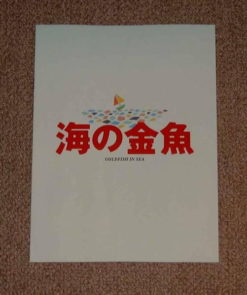 「海の金魚」プレスシート:入来茉里/田中あさみ/吉瀬美智子 グッズの画像