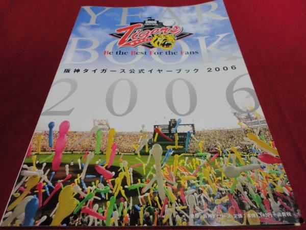 【プロ野球】阪神タイガース2006イヤーブック_画像1
