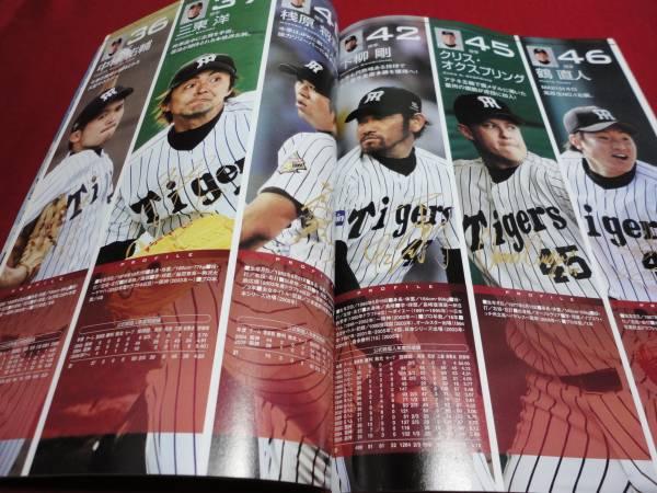 【プロ野球】阪神タイガース2006イヤーブック_画像2