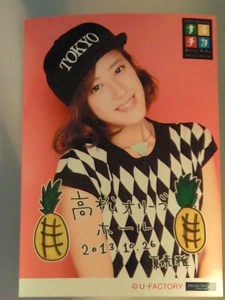 Berryz工房 夏焼雅 ナルチカ2013 10/26高松 日替りL判メタリック生写真
