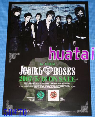 ◆レア◆ jealkb ROSES 告知ポスター