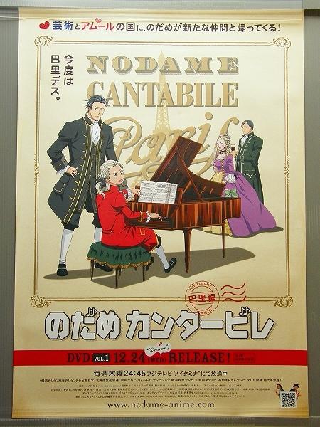 【レアポスター3枚】のだめカンタービレ/B2(73cm×51.5cm)