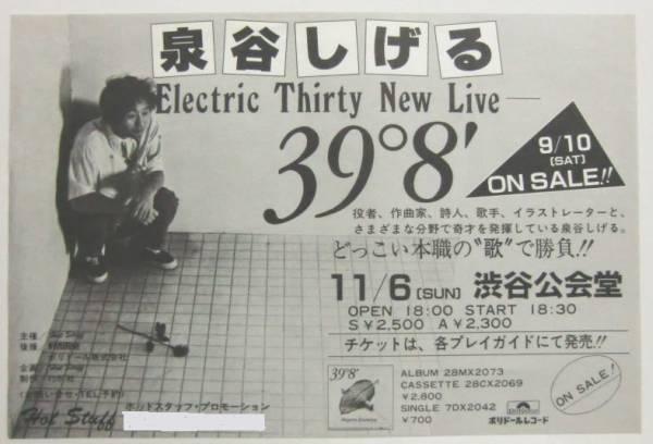 ○即/ちらし/泉谷しげる/39.8/渋谷公会堂
