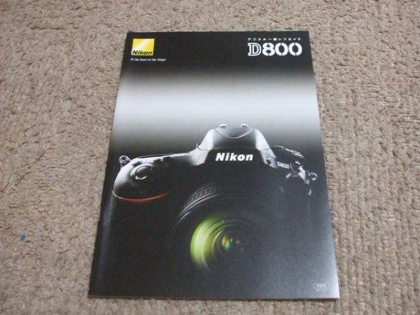 A139カタログ*ニコン*D800*2012.2発行27P